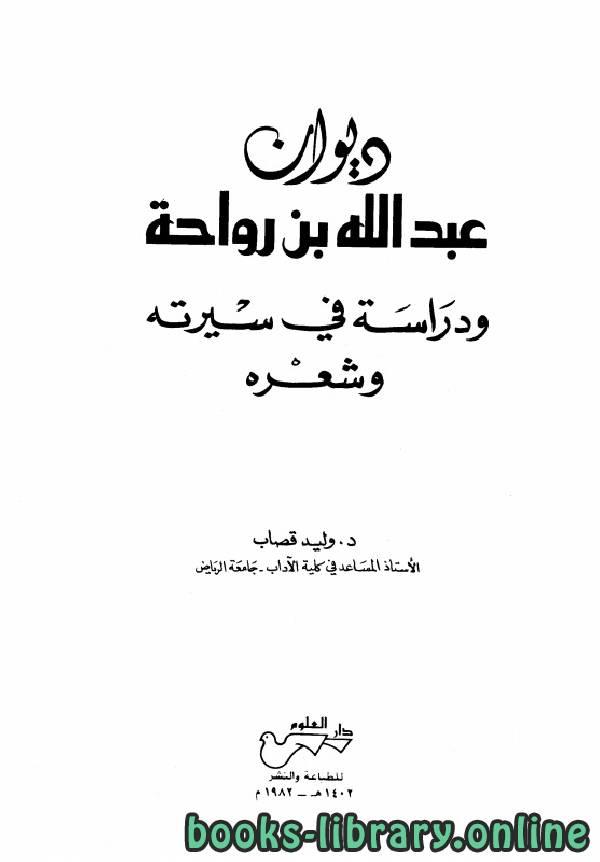 ❞ كتاب ديوان عبد الله بن رواحة ودراسة في سيرته وشعره ❝  ⏤ عبد الله بن رواحة