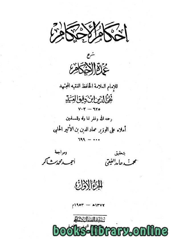 ❞ كتاب إحكام الأحكام شرح عمدة الأحكام (ت الفقي شاكر) ❝  ⏤ تقي الدين ابن دقيق العيد