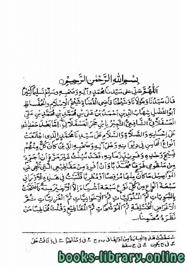 ❞ كتاب ديوان ابن حجر العسقلاني ❝  ⏤ ابن حجر العسقلاني وغيره