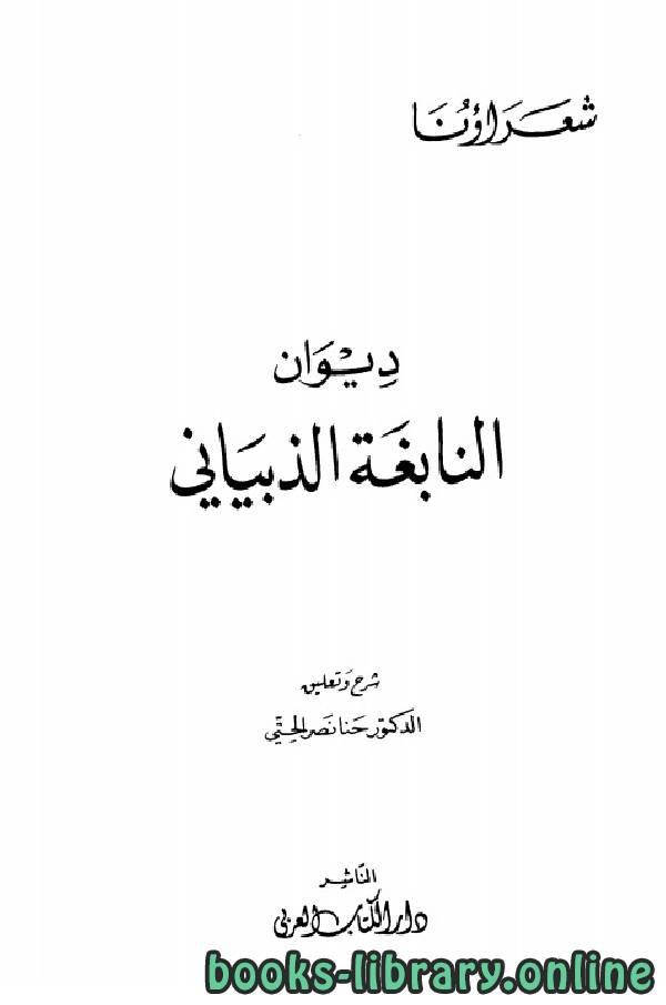 ❞ كتاب ديوان النابغة الذبياني (ط دار الكتاب العربي) ❝  ⏤ النابغة الذبياني