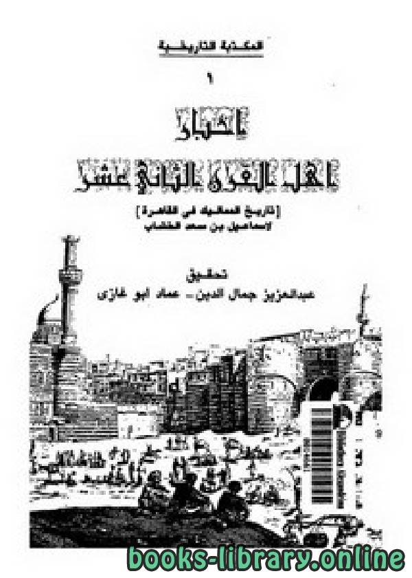 ❞ كتاب أخبار أهل القرن الثاني عشر ❝  ⏤ إسماعيل بن سعد الخشاب