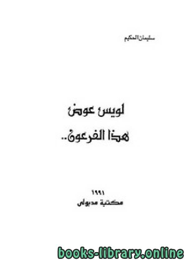 ❞ كتاب لويس عوض هذا الفرعون ❝  ⏤ سليمان الحكيم