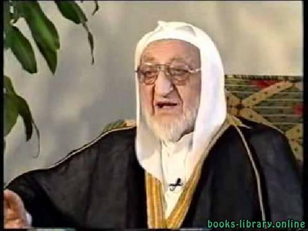 كتب عبدالرحمن حسن حبنكة الميداني