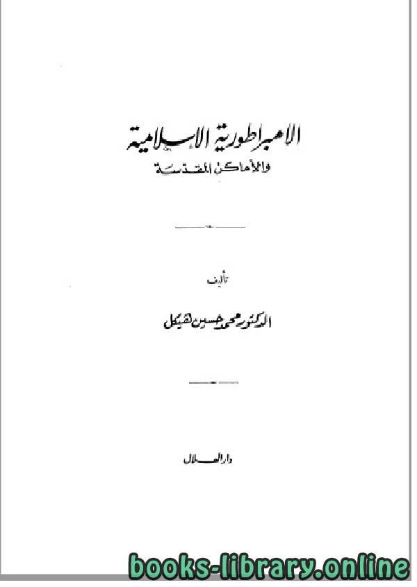 ❞ كتاب الإمبراطورية الإسلامية  ❝  ⏤ محمد حسين هيكل