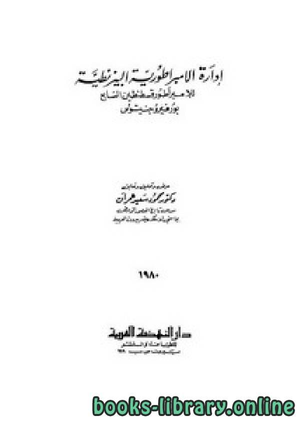 ❞ كتاب  إدارة الإمبراطورية البيزنطية للإمبراطور قسطنطين السابع بورفيروجنيتوس ❝  ⏤ محمد سعيد عمران