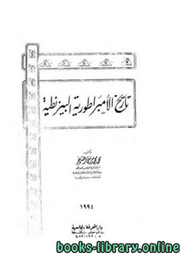 ❞ كتاب  تاريخ الإمبراطورية البيزنطية ❝  ⏤ محمد محمد مرسي الشيخ