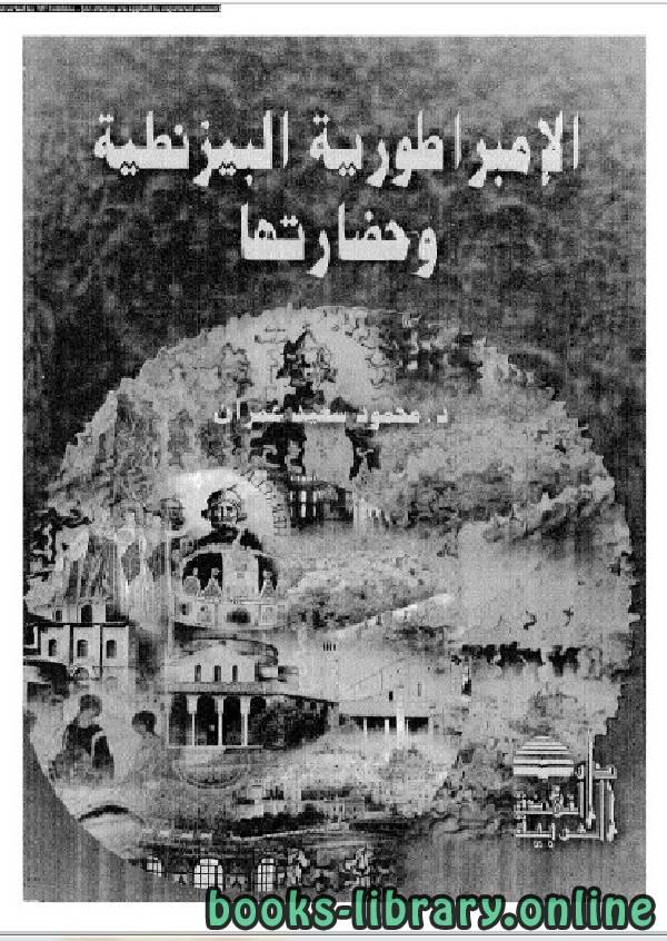 ❞ كتاب  الإمبراطورية البيزنطية وحضارتها ❝  ⏤ محمود سعيد عمران