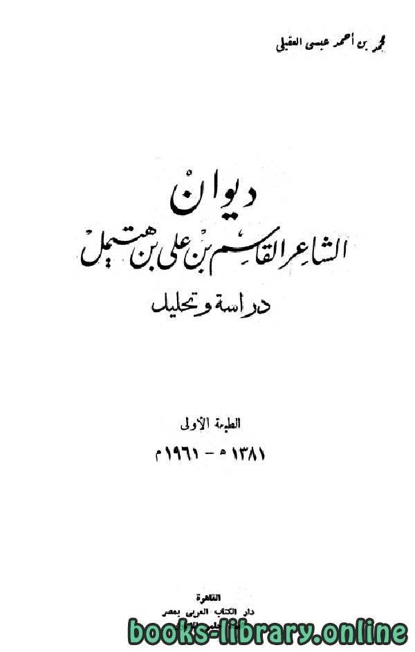 ❞ كتاب ديوان القاسم ابن هتميل ❝  ⏤ القاسم ابن هتميل