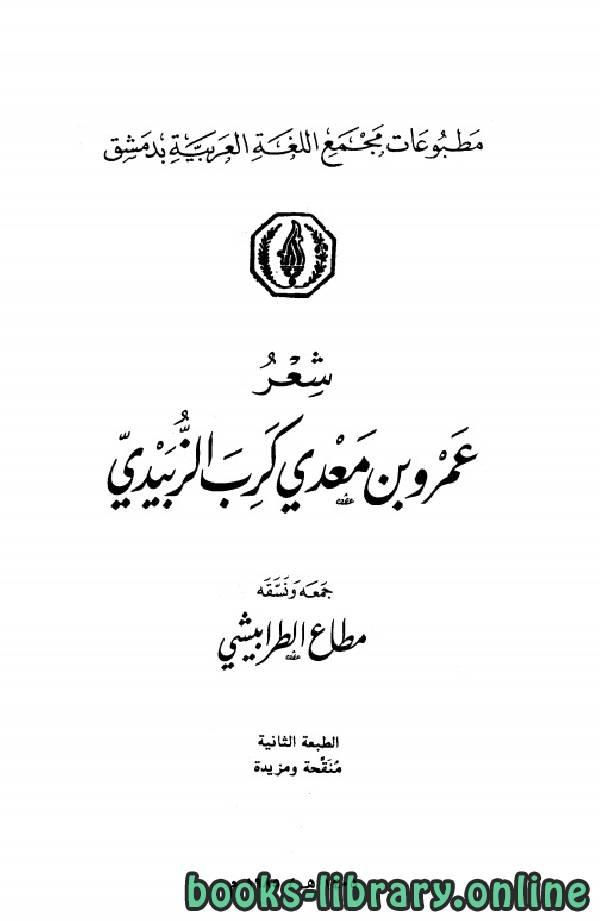 ❞ كتاب شعر عمرو بن معدي كرب الزبيدي ❝