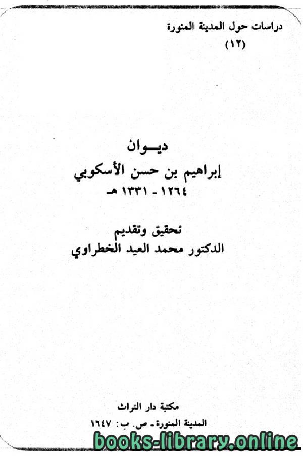 ❞ كتاب ديوان إبراهيم بن حسن الأسكوبي ❝  ⏤ إبراهيم بن حسن الأسكوبي