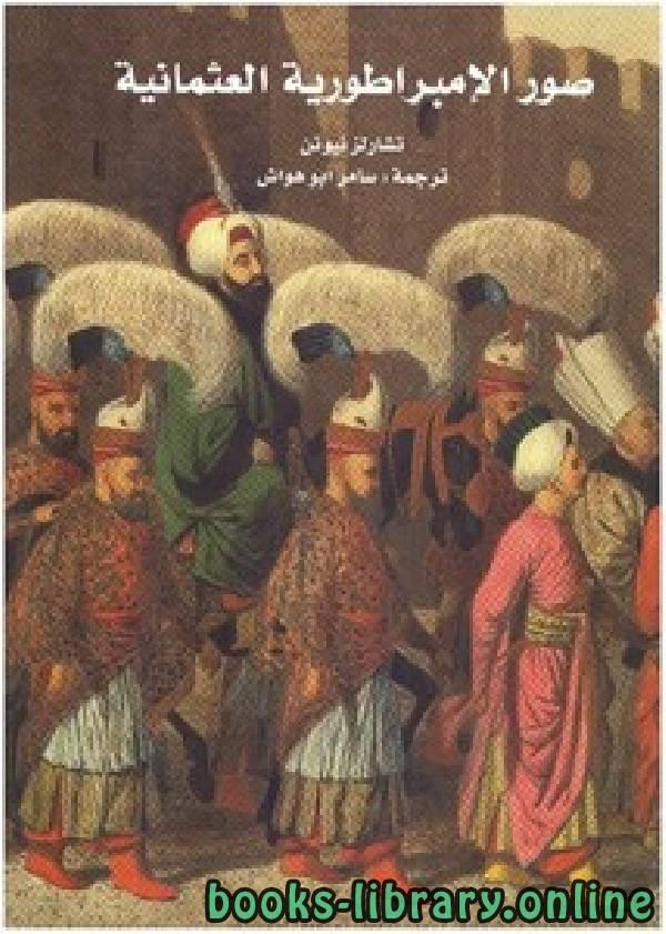 ❞ كتاب صور الإمبراطورية العثمانية ❝  ⏤ تشارلز نيوتن