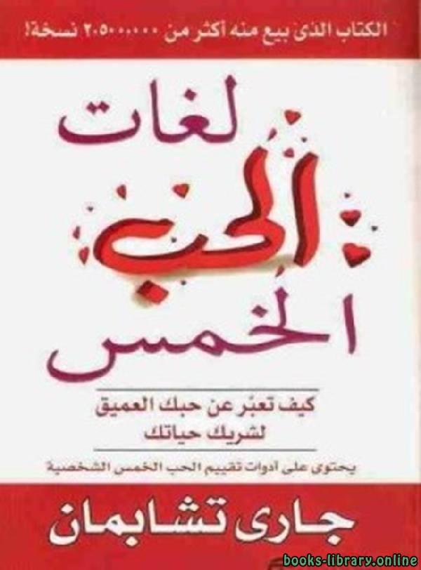 ❞ كتاب لغات الحب الخمس ❝  ⏤ غاري تشابمان