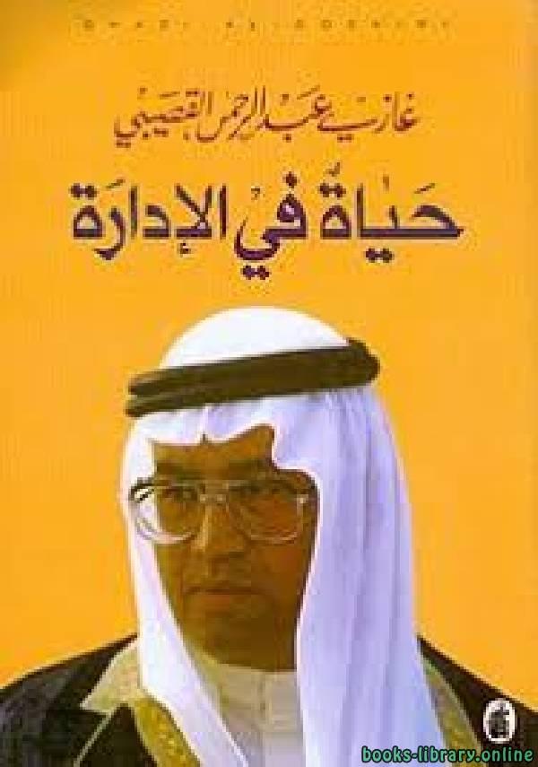 ❞ كتاب حياة في الإدارة ❝  ⏤ غازي بن عبدالرحمن القصيبي