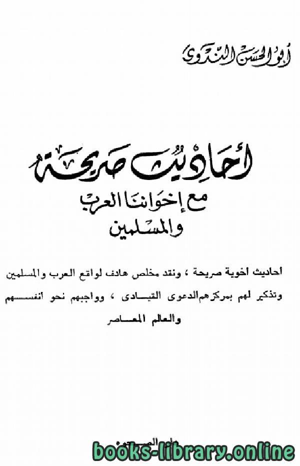 أحاديث صريحة مع إخواننا العرب والمسلمين