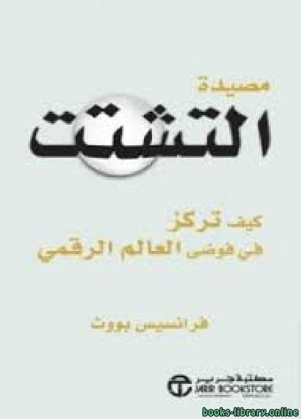 كتاب الفارق البسيط pdf مترجم