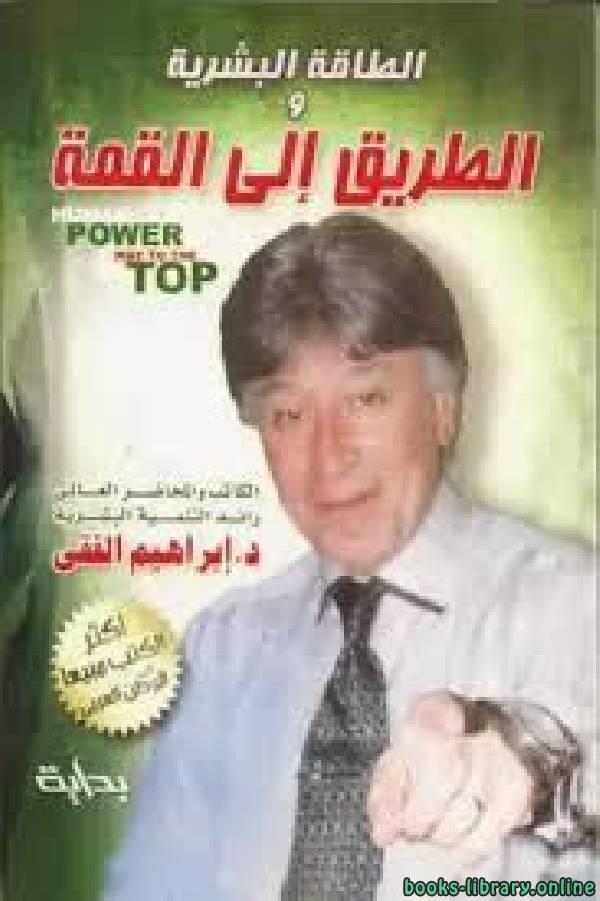 ❞ كتاب الطاقة البشرية والطريق إلى القمة ❝  ⏤ إبراهيم الفقي