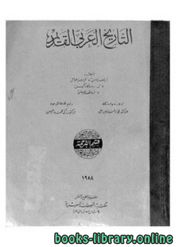 ❞ كتاب التاريخ العربي القديم ❝  ⏤ ديتلف نيلسن، فرتز هومل