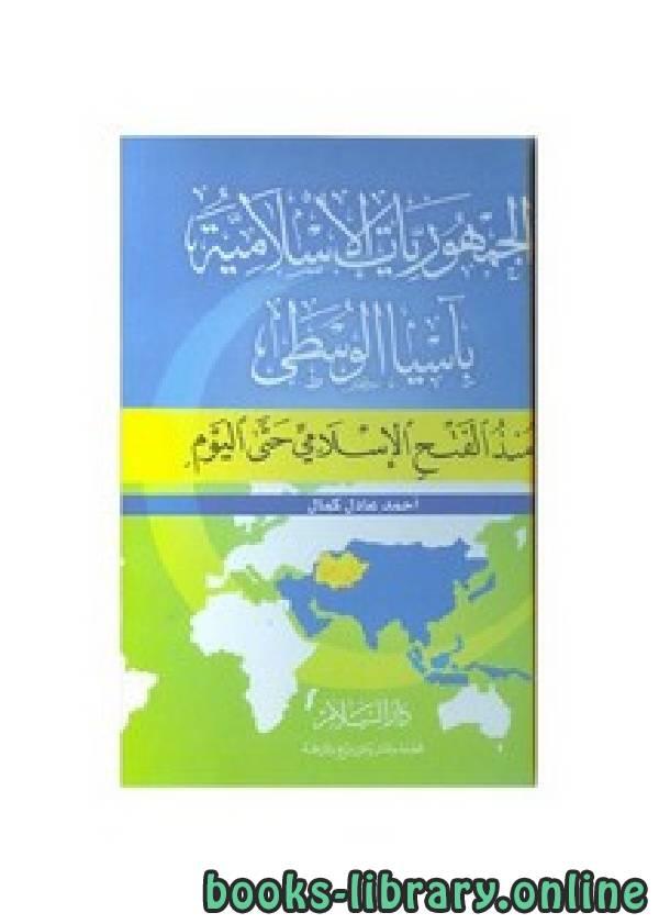 ❞ كتاب الجمهوريات الإسلامية في آسيا الوسطى منذ الفتح الإسلامي حتى اليوم ❝  ⏤ أحمد عادل كمال