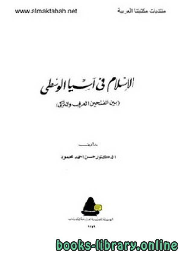 ❞ كتاب الإسلام في آسيا الوسطى ❝  ⏤ حسن أحمد محمود