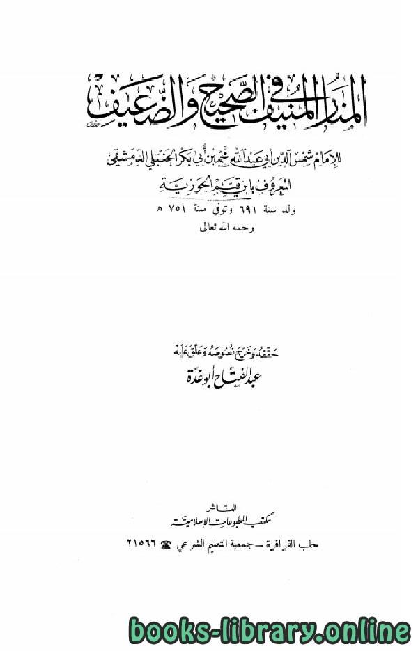 ❞ كتاب المنار المنيف في الصحيح والضعيف (ت أبو غدة) ❝