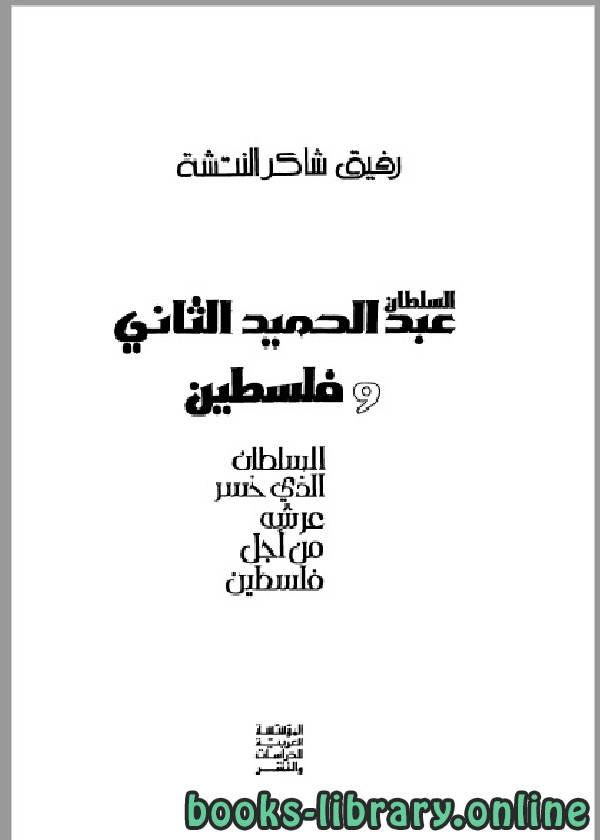 ❞ كتاب السلطان عبد الحميد الثاني و فلسطين- السلطان الذي خسر عرشه من أجل فلسطين ❝  ⏤ رفيق شاكر النتشه