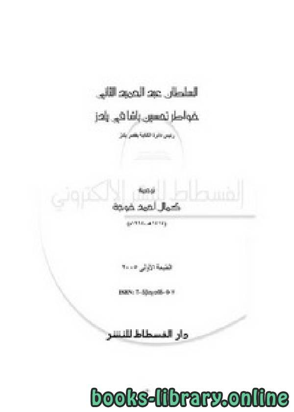 ❞ كتاب خواطر تحسين باشا في يلدز… السلطان عبد الحميد الثاني ❝  ⏤ كمال أحمد خواجة