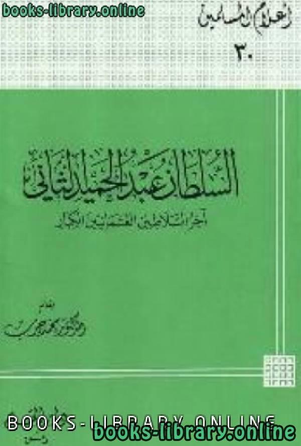 ❞ كتاب السلطان عبد الحميد الثاني آخر السلاطين العثمانيين الكبار ❝  ⏤ محمد حرب