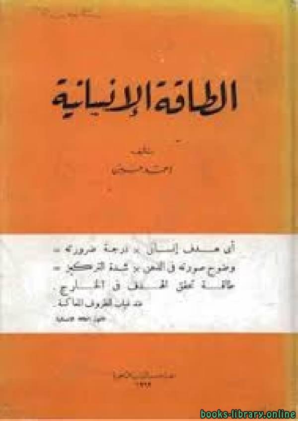 ❞ كتاب الطاقة الإنسانية PDF ❝  ⏤ أحمد حسين