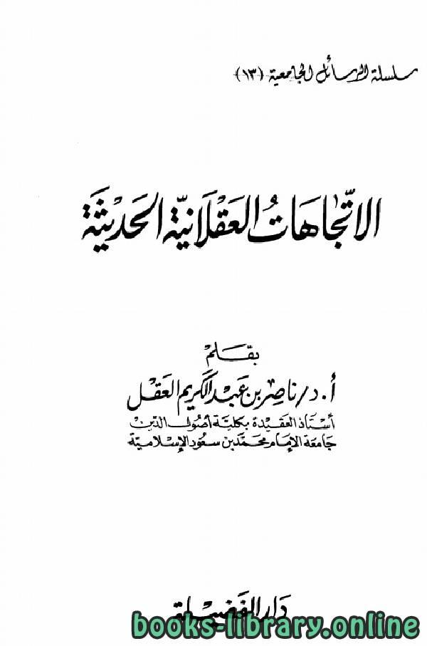 ❞ كتاب الإتجاهات العقلانية الحديثة ❝  ⏤ ناصر بن عبد الكريم العقل