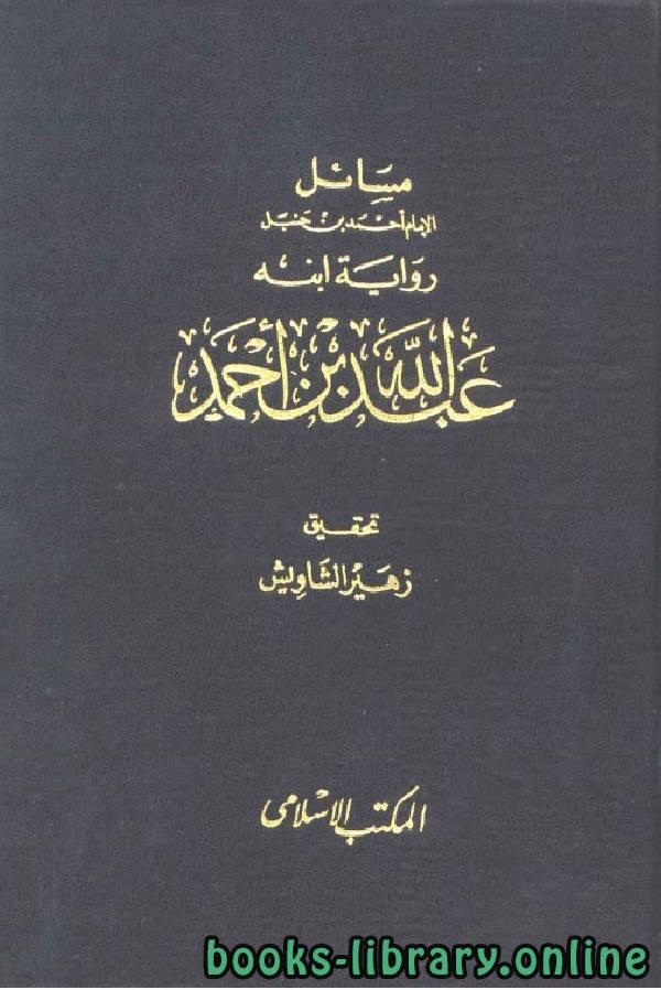 مسائل الإمام أحمد رواية ابنه عبد الله (ت: الشاويش)