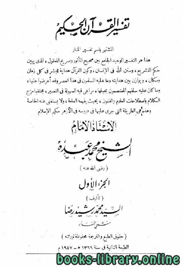 ❞ كتاب تفسير المنار ❝  ⏤ محمد رشيد رضا