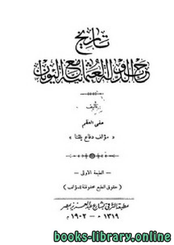 ❞ كتاب تاريخ الدولة – تاريخ حرب الدولة العثمانية مع اليونان ❝  ⏤ حقي العظيم