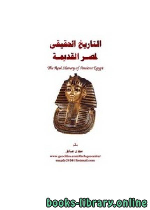 ❞ كتاب التاريخ الحقيقي لمصر القديمة ❝  ⏤ مجدي صادق