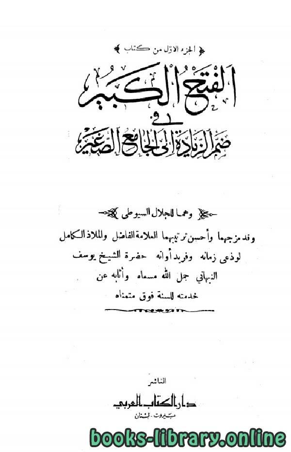 ❞ كتاب الفتح الكبير في ضم الزيادة إلى الجامع الصغير ❝