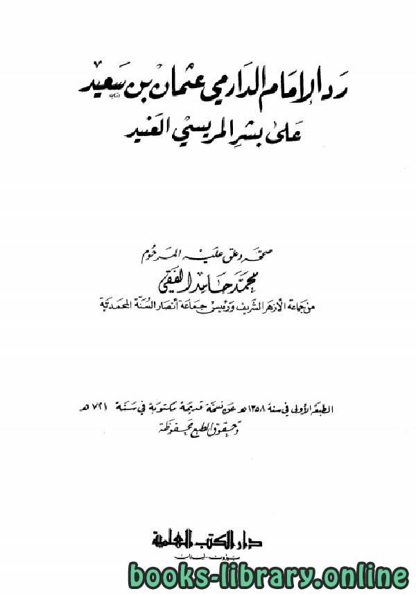 ❞ كتاب رد الدارمي على بشر المريسي (ت: الفقي) ❝  ⏤ عثمان بن سعيد الدارمي