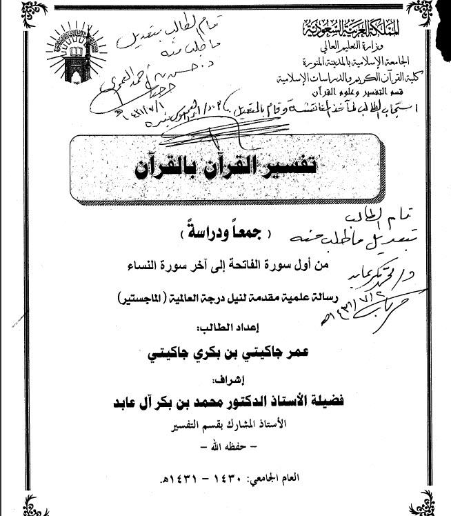 ❞ مذكّرة تفسير القرآن بالقرآن: جمعًا ودراسة (من أول سورة الفاتحة إلى آخر سورة النساء) ❝