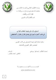 تحميل كتاب معاني القرآن للفراء