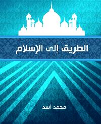 ❞ كتاب الطريق الى الاسلام ❝  ⏤ محمد اسد
