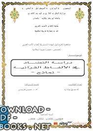 ❞ مذكّرة دراسة التضاد في الألفاظ القرآنية (نماذج) ❝