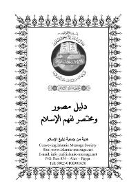 ❞ كتاب دليل مصور ومختصر لفهم الاسلام ❝