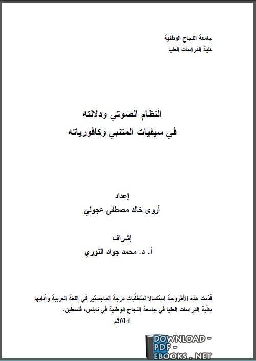❞ كتاب النظام الصوتي ودلالته في سيفيات المتنبي وكافورياته ❝