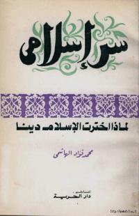❞ كتاب سر اسلامي…….لماذا اخترت الاسلام دينا ❝  ⏤ محمد فؤاد الهاشمي