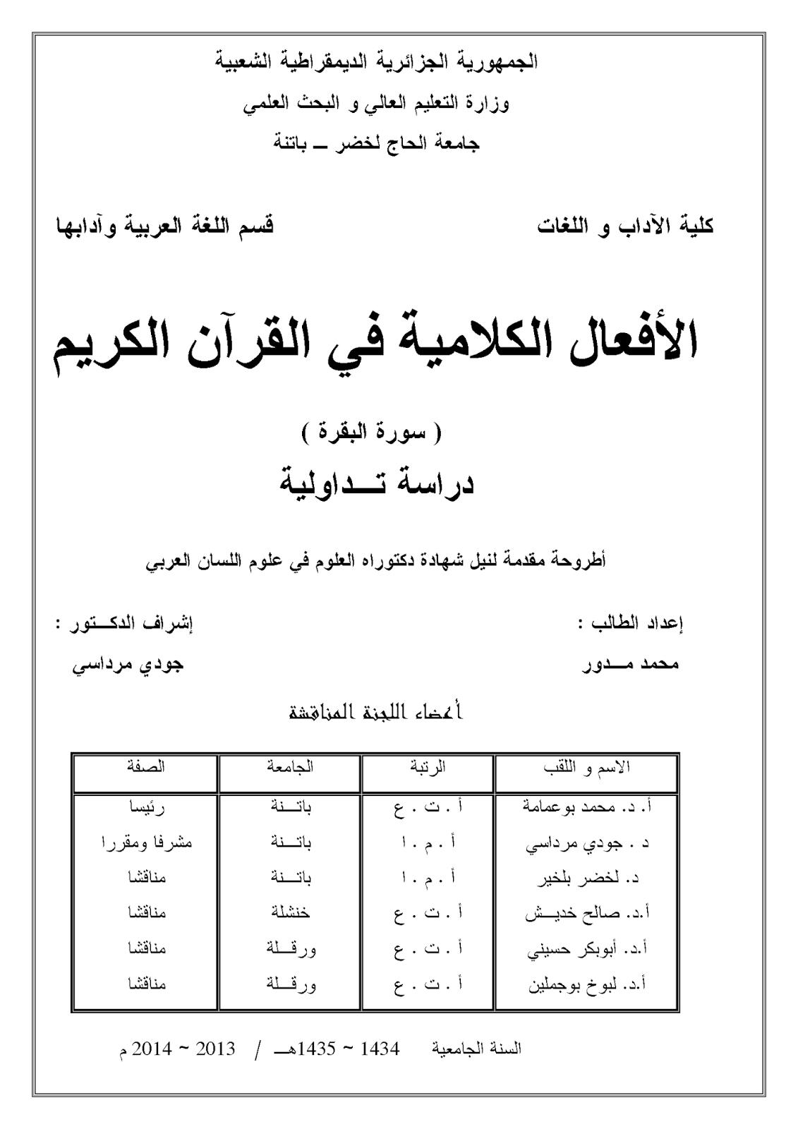 ❞ مذكّرة الأفعال الكلامية في القرآن الكريم سورة البقرة (دراسة تداولية) ❝