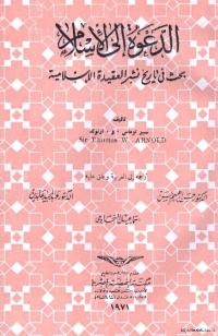 ❞ كتاب الدعوة الى الاسلام بحث في تاريخ نشر العقيدة الاسلامية ❝  ⏤ سير توماس ارنولد