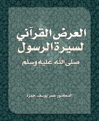 ❞ كتاب العرض القرآني لسيرة الرسول صلى الله عليه وسلم ❝  ⏤ عمر يوسف حمزة