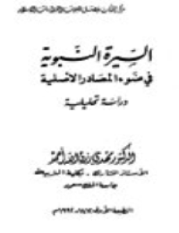 ❞ كتاب السيرة النبوية في ضوء المصادر الأصلية: دراسة تحليلية ❝  ⏤ مهدي رزق الله أحمد