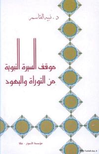 ❞ كتاب موقف السيرة النبوية من التوراة واليهود ❝  ⏤ نبيه القاسم