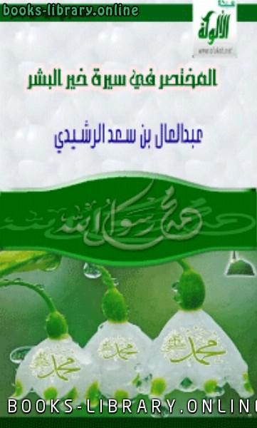 ❞ كتاب المختصر في سيرة خير البشر ❝  ⏤ عبدالعال بن سعد الرشيدي