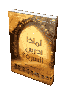 ❞ كتاب لماذا ندرس السيرة ؟ ❝  ⏤ يحي ابراهيم اليحي
