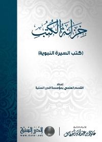❞ كتاب خزانة الكتب : كتب السيرة النبوية ❝